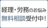 経理・労務のお悩み無料相談受付中!