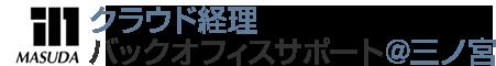 クラウド経理バックオフィスサポート@三ノ宮